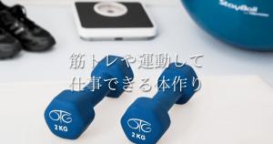 筋トレや運動で仕事し続けることができる体作りをしよう!のサムネイル画像