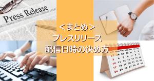 <まとめ>プレスリリース配信日時の決め方のサムネイル画像