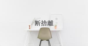 断捨離をすることで仕事の効率化!部屋も心も綺麗に!のサムネイル画像