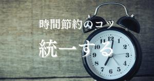 時間の節約の工夫。服や食事、時間を統一してみては?のサムネイル画像