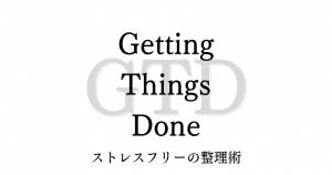 タスク整理術『GTD』とは?ストレスフリーな生活を手に入れよう!のサムネイル画像