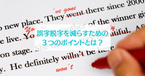誤字脱字を減らすための3つのポイントとは?のサムネイル画像